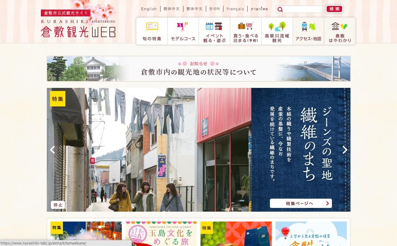 岡山県倉敷市の公式観光サイト「倉敷観光WEB」