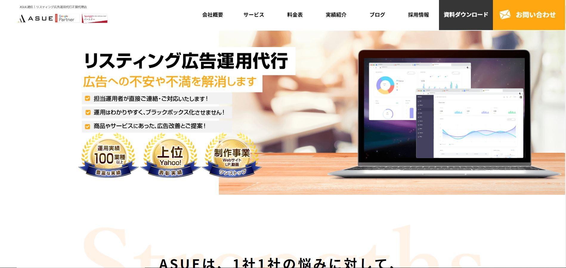名古屋でランディングページに強い制作会社_ASUE(アスエ)株式会社