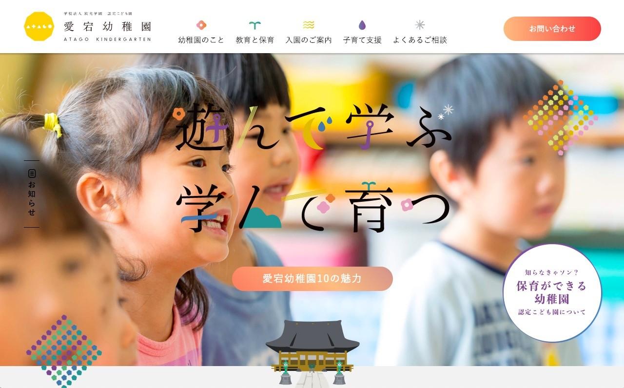 新潟県にある幼稚園「愛宕幼稚園」