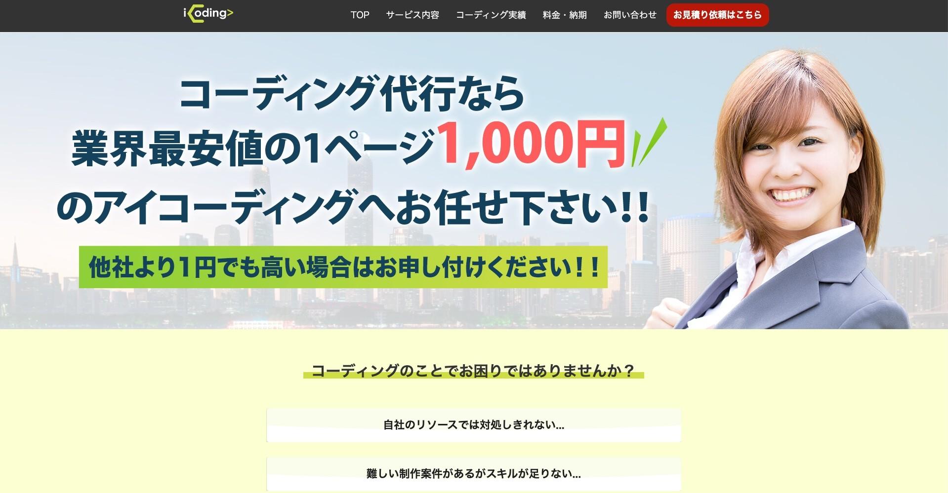 株式会社icon