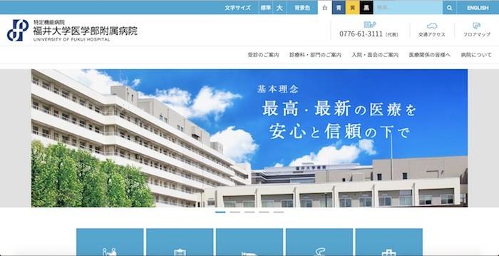 福井医科大学附属病院_ホームページデザイン