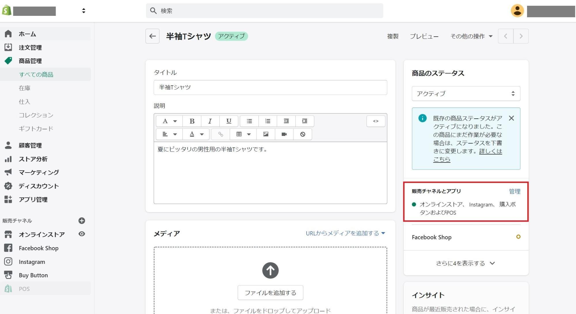 既存商品をShopify POSに追加する4