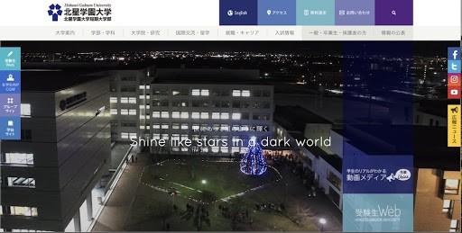 北星学園大学