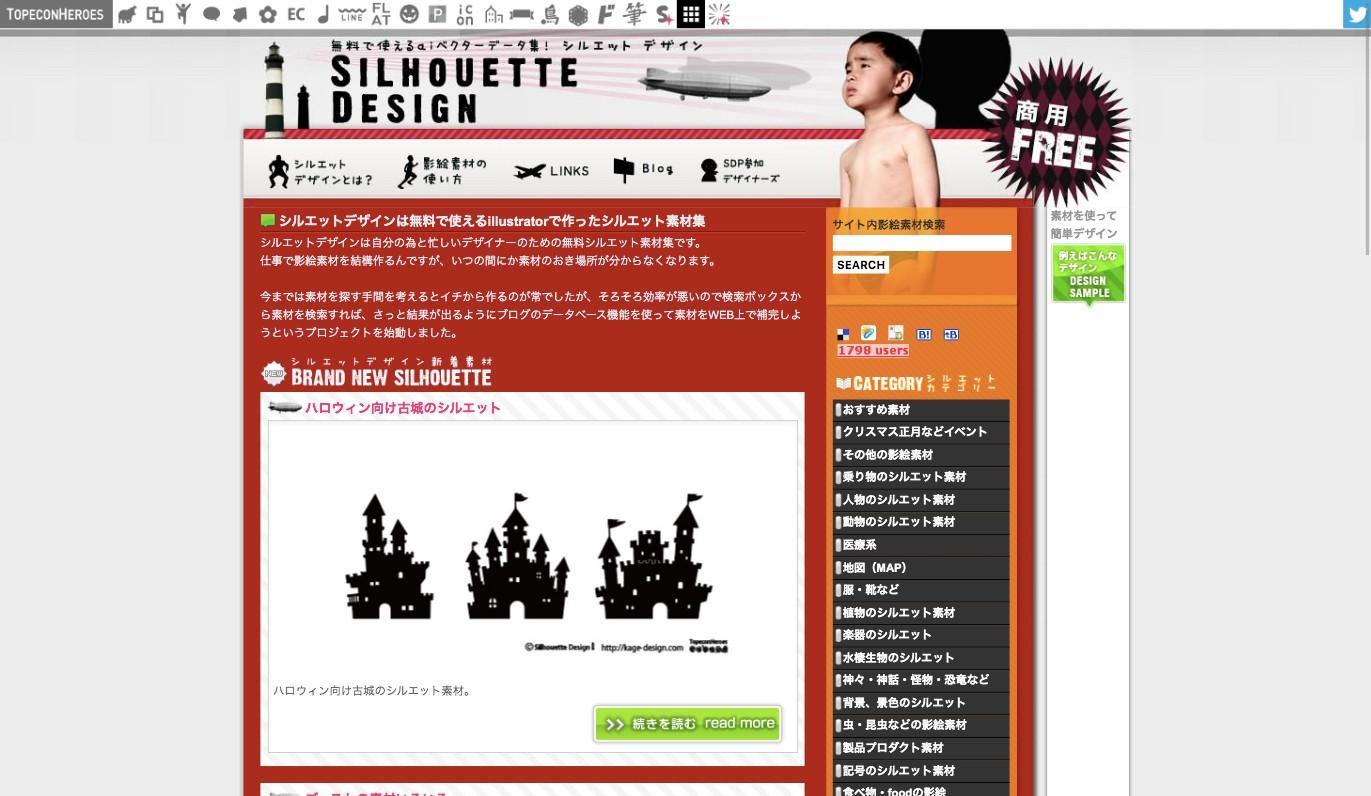 ホームページ アイコン SILHOUETTE DESIGN