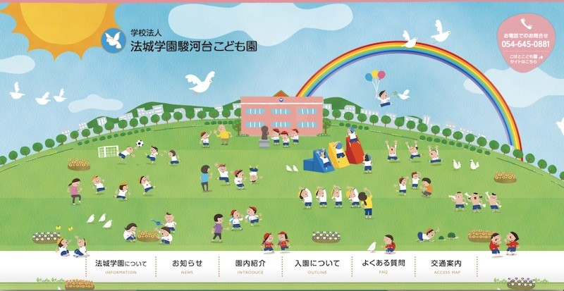 駿河台幼稚園のデザイン