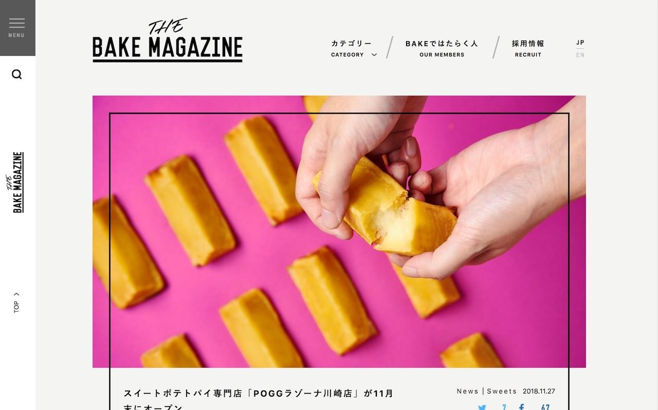 オウンドメディアの成功事例11THE BAKE MAGAZINE