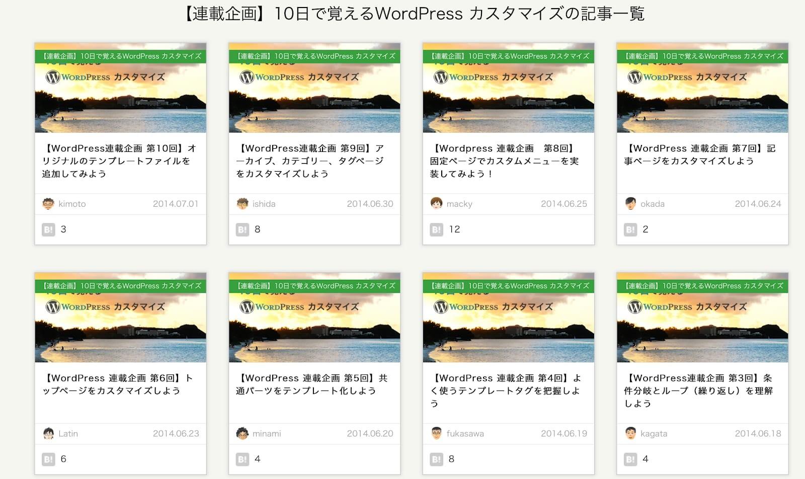 10日で覚えるWordPress カスタマイズの記事一覧