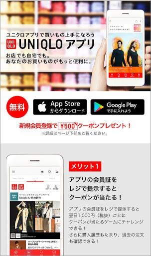 アプリのランディングページ制作_ユニクロ