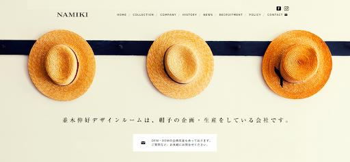 ファッション・アパレルの検索記事_並木伸好デザインルーム