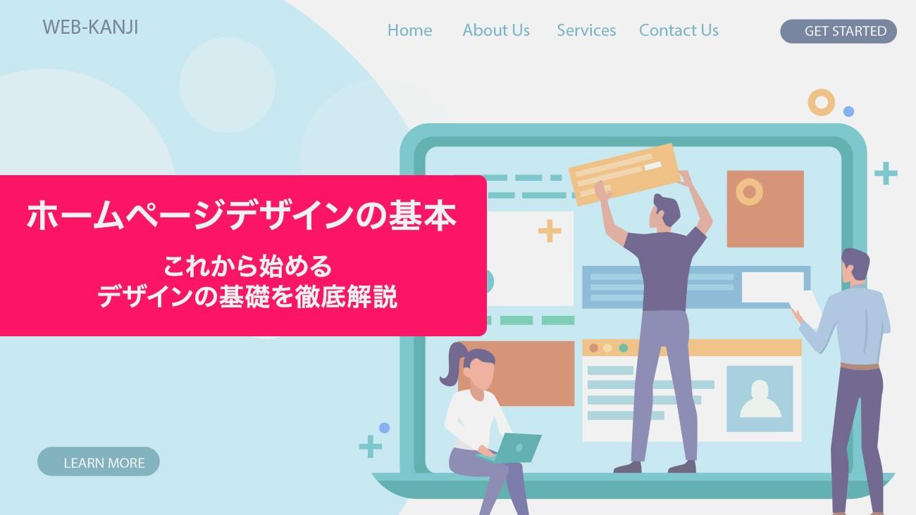 ホームページデザインの基本。これから始めるデザインの基礎を徹底解説