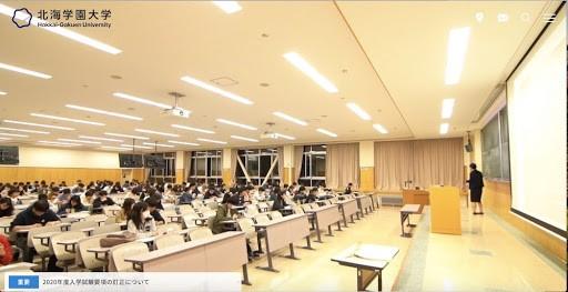 北海学園大学