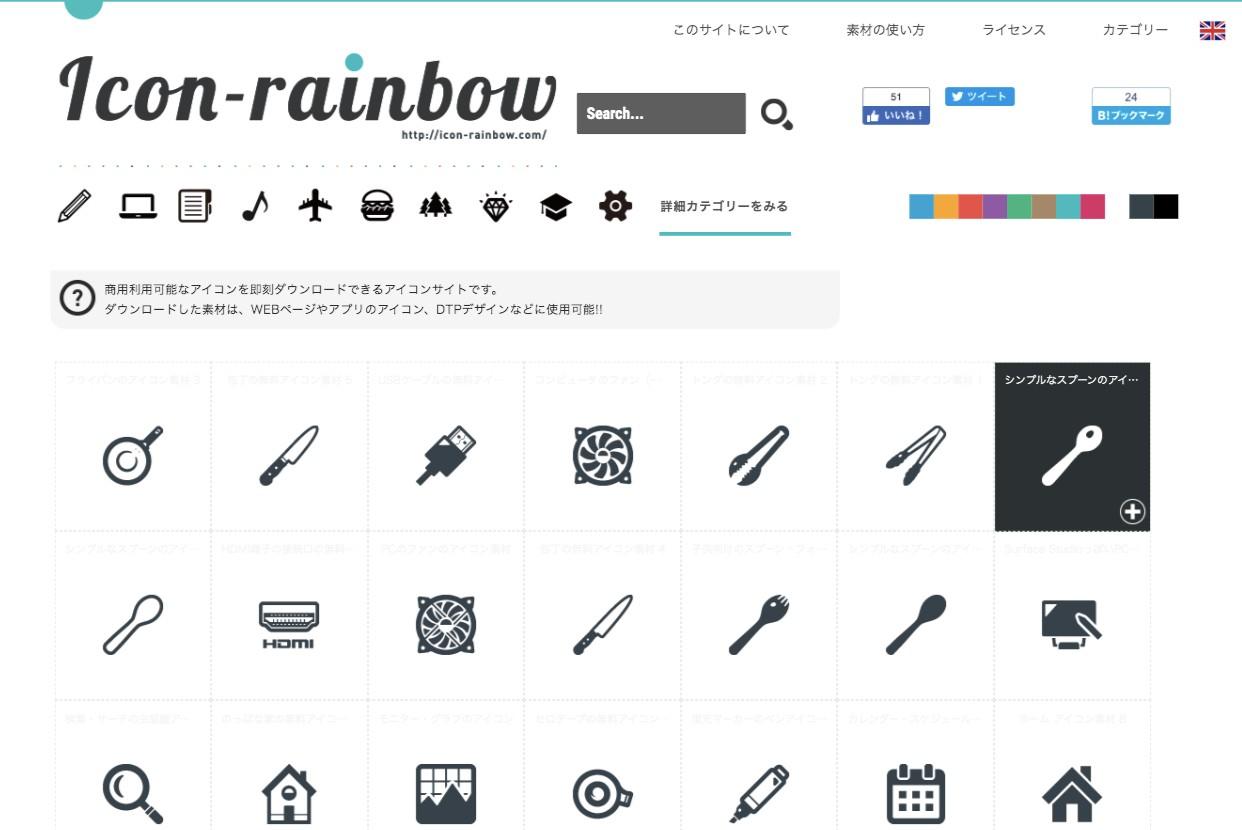 ホームページ アイコン icon-rainbow