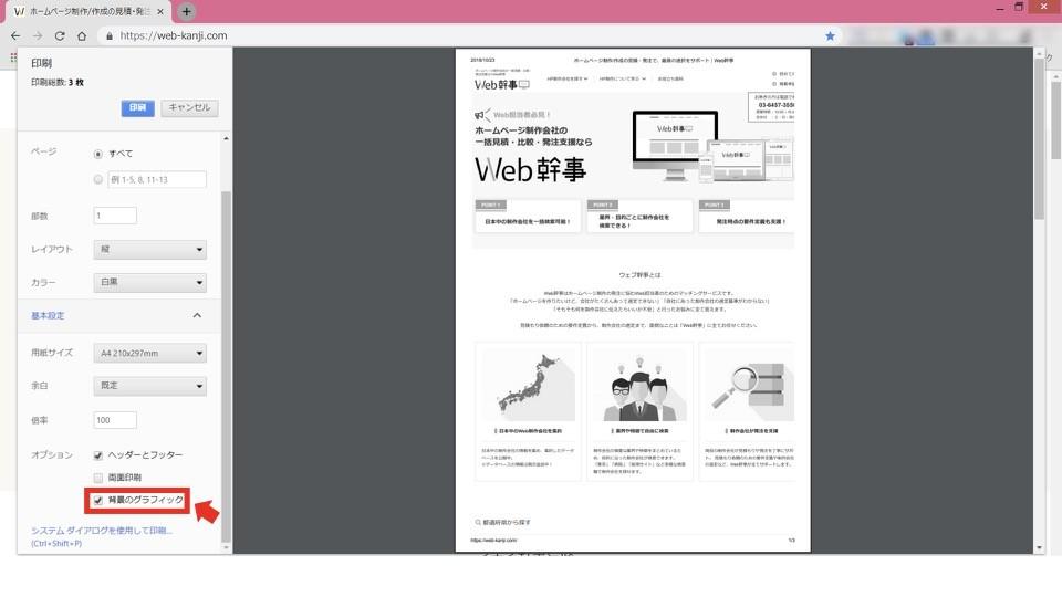 GoogleChromeでの印刷方法3