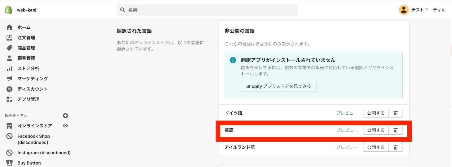Shopifyストアでの言語公開・管理