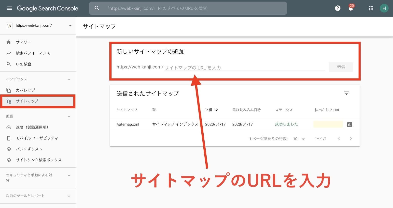 XMLサイトマップの送信方法