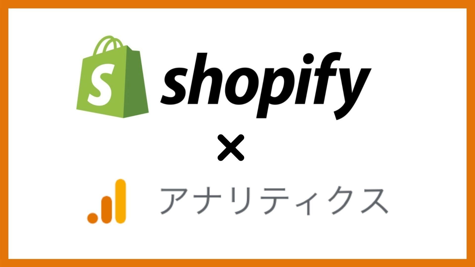 ShopifyへのGoogleアナリティクス設定方法!使い方やサーチコンソールも解説