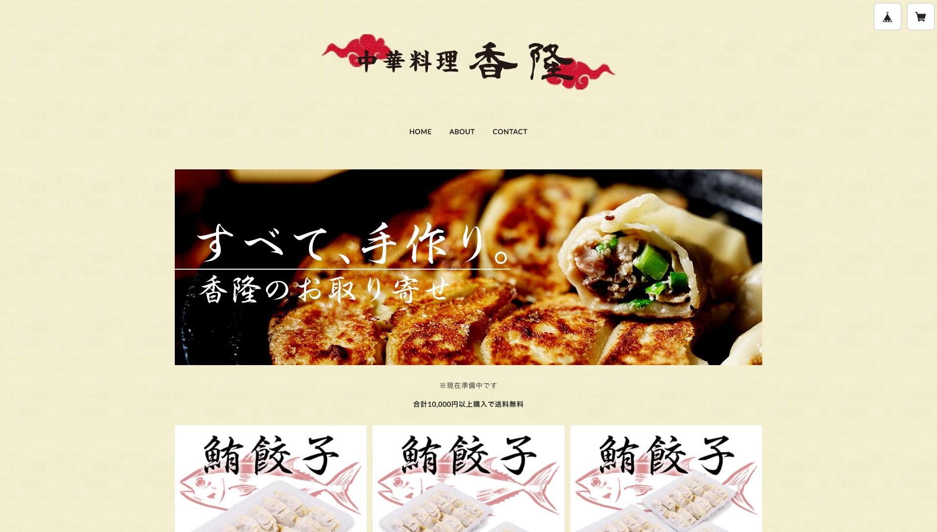 中華料理 香隆