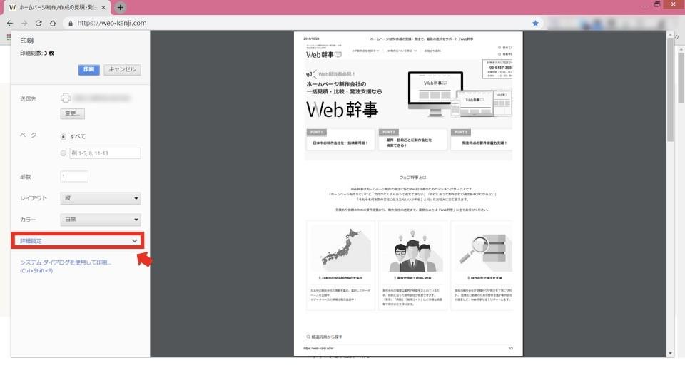 GoogleChromeでの印刷方法2