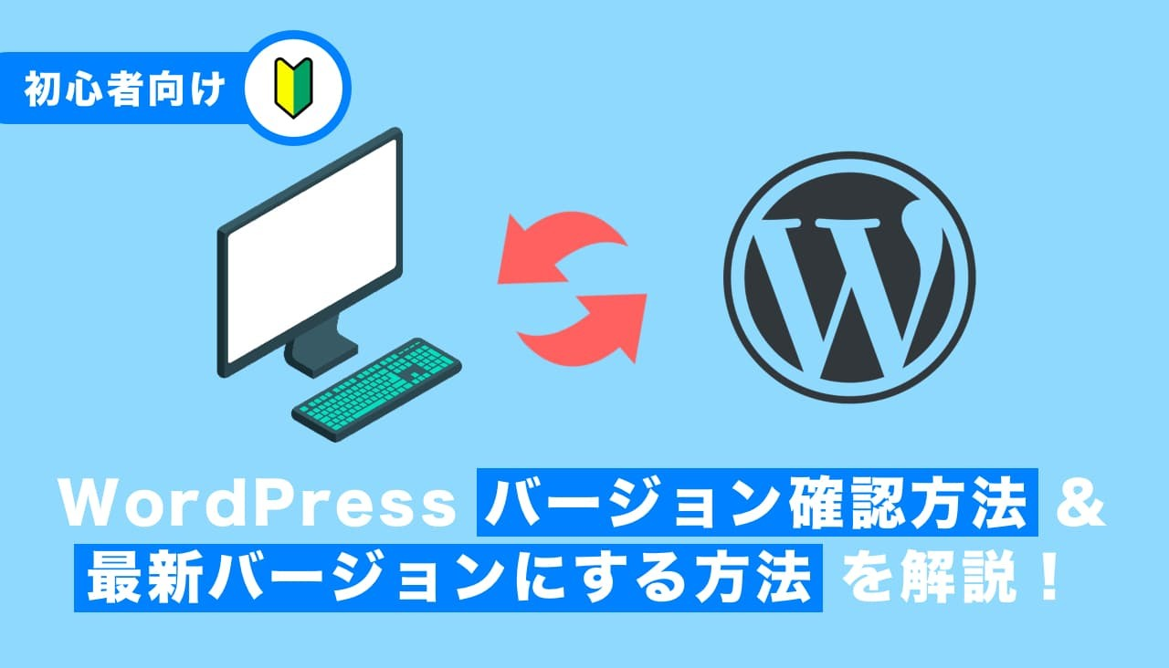 【初心者向け】WordPressのバージョン確認方法&最新バージョンにする方法を解説!