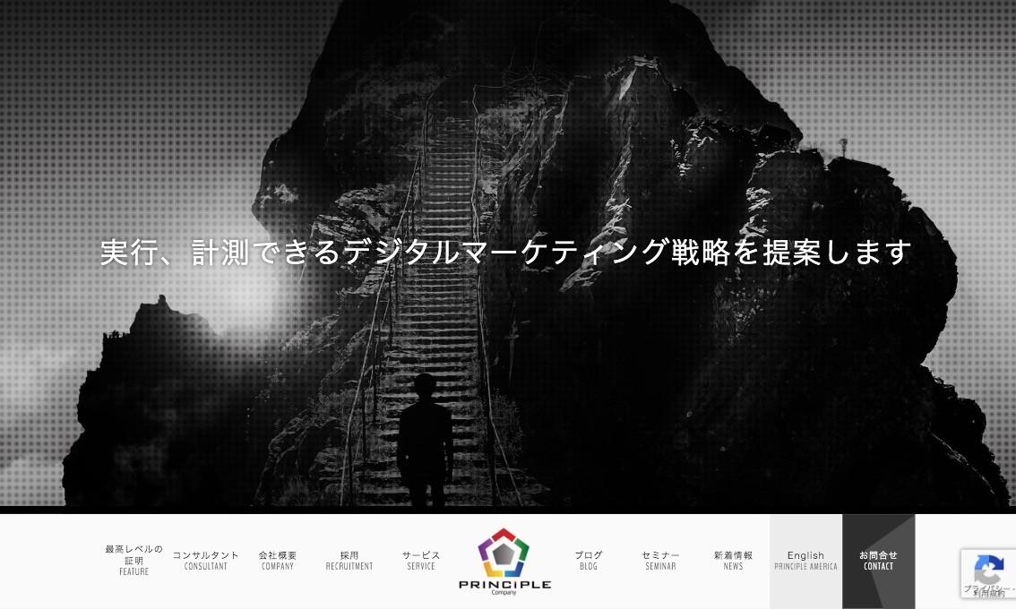 株式会社プリンシプル_東京都のおすすめリスティング広告会社