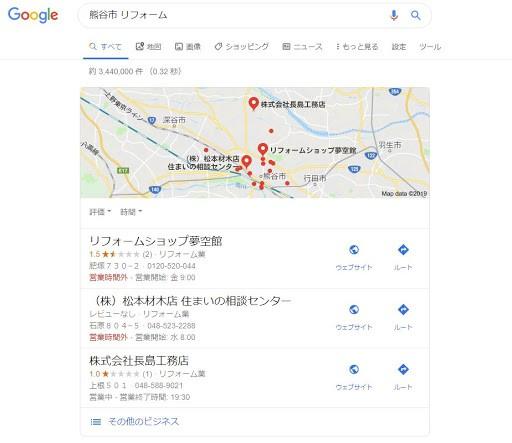 リフォーム_Googleマイビジネス