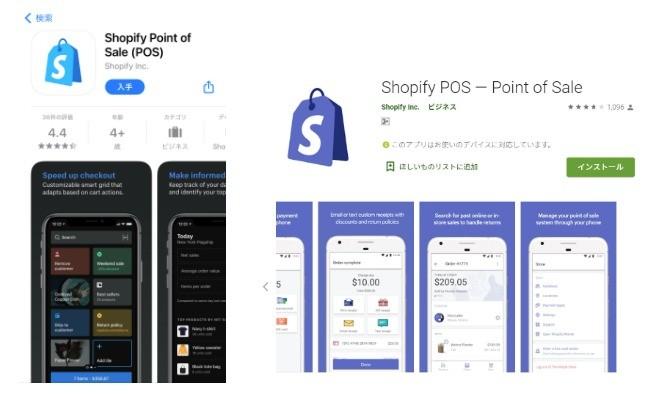 Shopify POSアプリのインストール