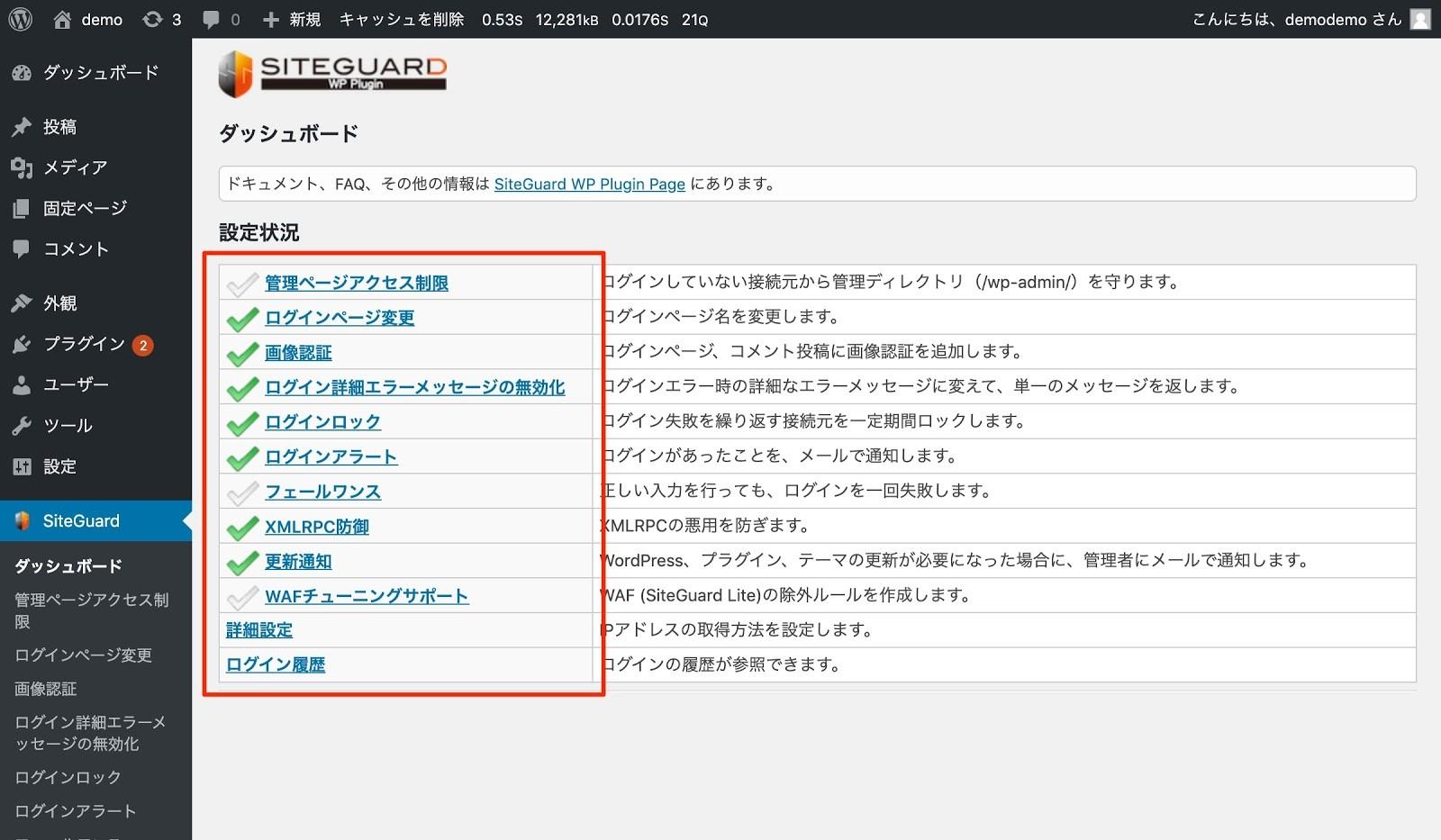 SiteGuard WP Plugin_2