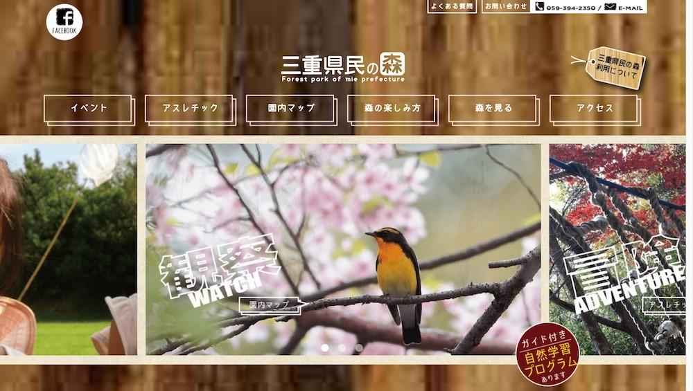 株式会社エコムクリエーションの制作実績_三重県民の森