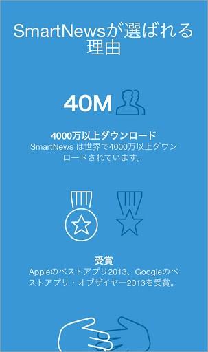 アプリのランディングページ制作_SmartNews