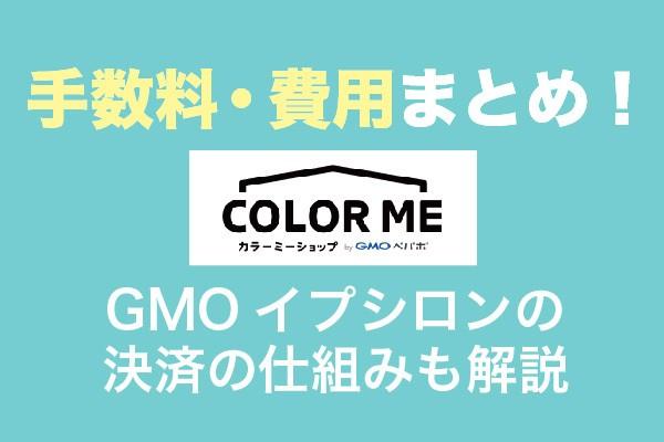 カラーミーショップの手数料・費用まとめ!GMOイプシロンの決済の仕組みも解説