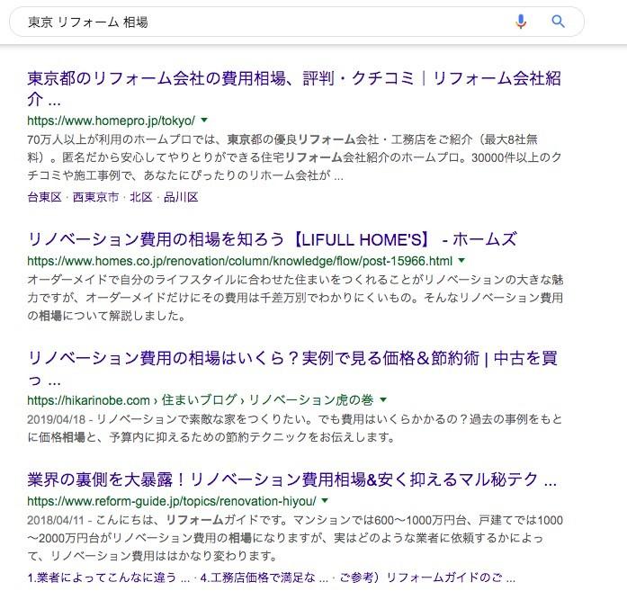 東京 リフォーム 相場の検索結果